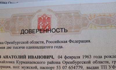 Изображение - Какие документы необходимы для межевания земельного участка foto239-6