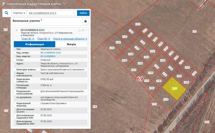 Изображение - Порядок получения данных о межевании участка по кадастровому номеру foto262-3