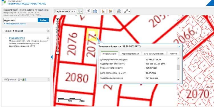 Изображение - Порядок получения данных о межевании участка по кадастровому номеру foto262-4
