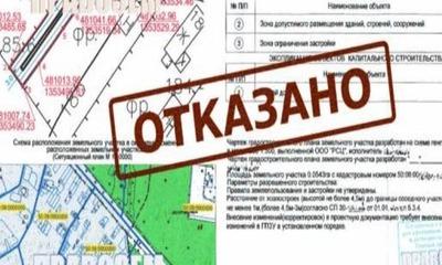 Выкуп земли у администрации