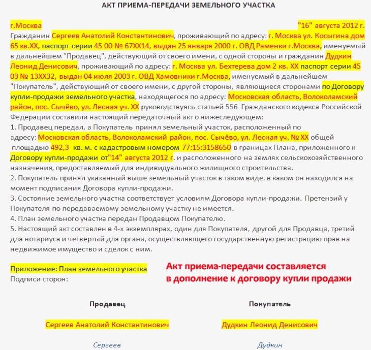 Договор купли-продажи земельного участка 2020 года: скачайте образец бланка для заполнения в Word и PDF