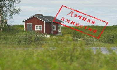 Оформление дачных строений в собственность по амнистии
