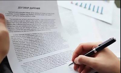 Образец бланка договора дарения земельного участка