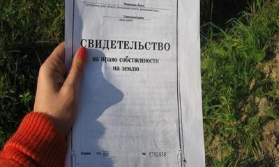 Документы подтверждающие право собственности на недвижимость и землю